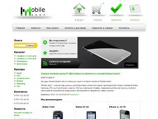 Интернет-магазин сотовых телефонов. Продажа оригинальных мобильных устройств